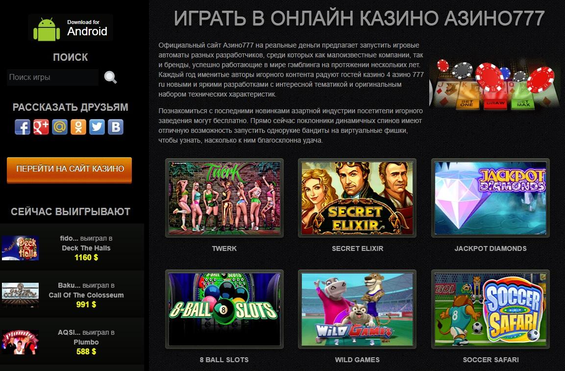 азино777 играть официальный сайт казино онлайн
